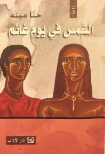تحميل رواية الشمس في يوم غائم pdf – حنا مينه