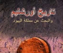 كتاب تاريخ أورشليم والبحث عن مملكة اليهود