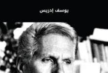 تحميل كتاب عزف منفرد (دراسات ومقالات) pdf – يوسف إدريس