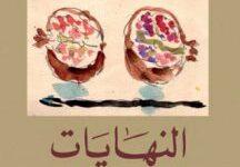 تحميل رواية النهايات pdf – عبد الرحمن منيف