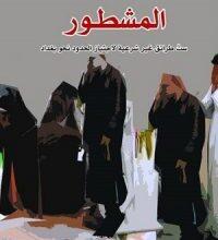 تحميل رواية المشطور pdf – ضياء جبيلي