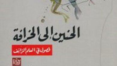 تحميل كتاب الحنين إلى الخرافة pdf – عادل مصطفى