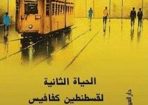 تحميل رواية الحياة الثانية لقسطنطين كفافيس pdf – طارق إمام