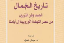 تحميل كتاب تاريخ الجمال pdf – جورج فيغاريلو