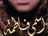 تحميل رواية اسمي فاطمة pdf – عمرو العادلي