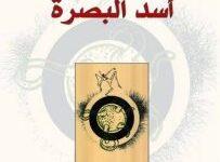 تحميل رواية أسد البصرة pdf – ضياء جبيلي