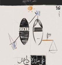 رواية على مائدة داعش pdf – زهراء عبد الله