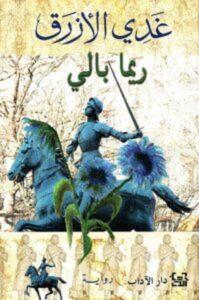 تحميل رواية غدي الأزرق pdf – ريما بالي
