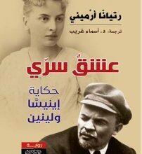 تحميل رواية عشق سري (حكاية إينيسا ولينين) pdf– ريتانا أرميني
