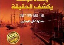 تحميل رواية وحده الوقت يكشف الحقيقة pdf – جيفري أرشير