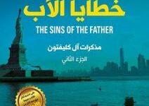 تحميل رواية خطايا الأب الجزء الثاني pdf – جيفري أرشير