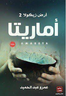 تحميل رواية أماريتا أرض زيكولا2 pdf – عمرو عبدالحميد