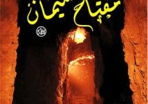 تحميل رواية مفتاح سليمان pdf – أحمد بدران