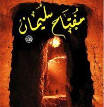 صورة تحميل رواية مفتاح سليمان pdf – أحمد بدران
