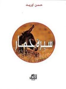 تحميل رواية سيرة حمار pdf – حسن أوريد
