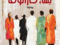 صورة تحميل رواية نساء كازانوفا pdf – واسيني الأعرج