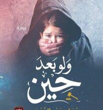 تحميل رواية ولو بعد حين pdf – دعاء عبد الرحمن