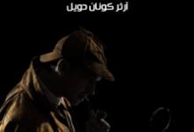 تحميل رواية مغامرة لبدة الأَسد pdf – آرثر كونان دويل