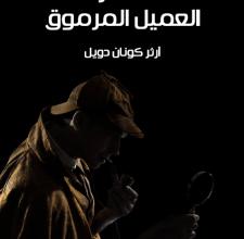 تحميل رواية مغامرة العميل المرموق pdf – آرثر كونان دويل