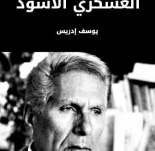 تحميل رواية العسكري الأسود pdf – يوسف إدريس