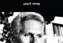 تحميل رواية جمهورية فرحات pdf – يوسف إدريس