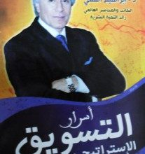 تحميل كتاب أسرار التسويق الإستراتيجي pdf – إبراهيم الفقي
