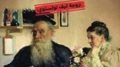 Photo of تحميل كتاب يوميات الكونتيسة صوفيا تولستايا زوجة ليف تولستوي pdf – صوفيا تولستايا
