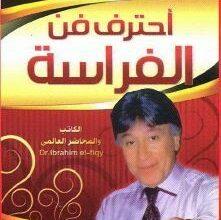 تحميل كتاب احترف فن الفراسة pdf – ابراهيم الفقي