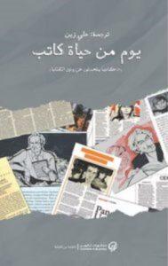 تحميل كتاب يوم من حياة كاتب pdf – ترجمة علي زين