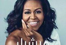 تحميل كتاب وأصبحت pdf – ميشيل أوباما