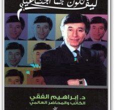 تحميل كتاب كيف تكون نجماً إجتماعياً pdf – ابراهيم الفقي