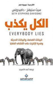 تحميل كتاب الكل يكذبpdf