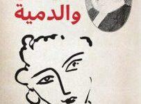 تحميل رواية ماركس والدمية pdf – مريم مجيدي