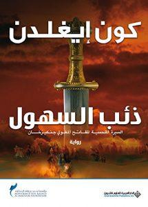 رواية سكن روحي سعاد محمد