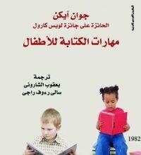 Photo of تحميل كتاب مهارات الكتابة للأطفال pdf – جوان آيكن