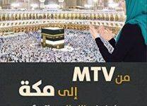 تحميل كتاب من MTV إلى مكة pdf – كريستيانا باكر
