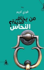 تحميل رواية من يخاف مدينة النحاس pdf – فوزي كريم