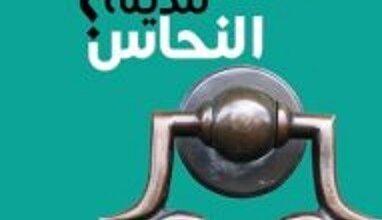 صورة تحميل رواية من يخاف مدينة النحاس pdf – فوزي كريم