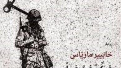 تحميل رواية فكر في غداً أثناء المعركة pdf – خابيير مارياس