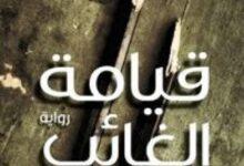تحميل رواية قيامة الغائب pdf – منتصر أمين