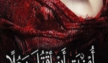 صورة تحميل رواية أمنيتي أن أقتل رجلًا pdf – سعاد سلطان الشامسي