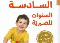 تحميل كتاب طفلك قبل السادسة pdf – فيتزهيو دودسون