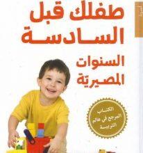 Photo of تحميل كتاب طفلك قبل السادسة pdf – فيتزهيو دودسون