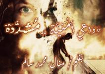 صورة تحميل رواية دواعي أمنية مشددة pdf – منال محمد سالم