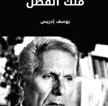 تحميل مسرحية ملك القطن pdf – يوسف إدريس
