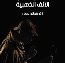 Photo of تحميل رواية مغامرة نظارة الأنف الذهبية pdf – آرثر كونان دويل