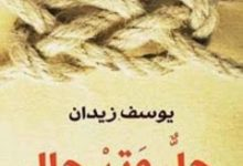 تحميل كتاب حل و ترحال pdf – يوسف زيدان
