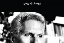 تحميل رواية العيب pdf – يوسف إدريس