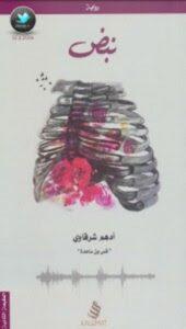 تحميل رواية نبض pdf – أدهم شرقاوي