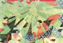 تحميل رواية قتلت أمي لأحيا pdf – مي منسى